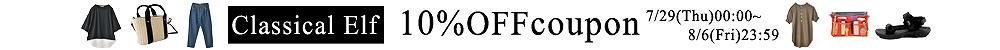 クラシカルエルフ全商品で使える10%OFFクーポン
