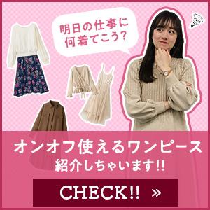 【オンオフ使える】仕事に何着てこう?1枚でサマになるワンピース5選をご紹介!