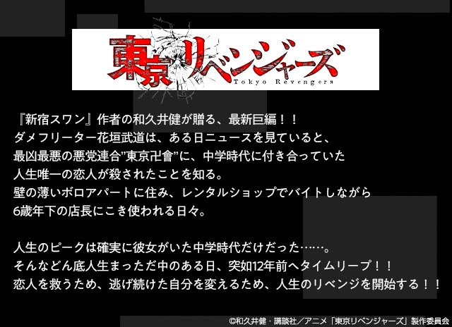 TVアニメ「東京リベンジャーズ」紹介