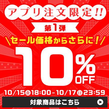 【第1弾】アプリ限定10%OFFクーポン