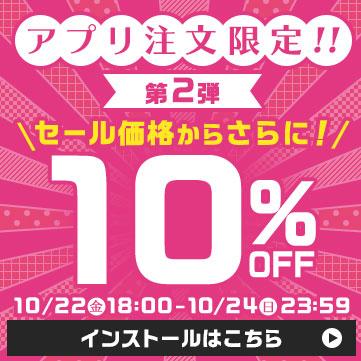 【第2弾】アプリ限定10%OFFクーポン