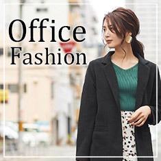 オフィスファッション特集