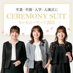 卒業式|入学式 30代~40代ママに人気の服装特集 2021