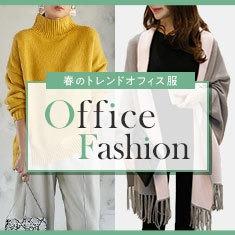 オフィスカジュアル・オフィスファッション特集(レディース) 2021春