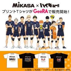 MIKASA×ハイキュー!! プリントTシャツがGeeRAで販売中