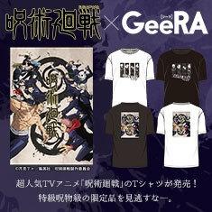 呪術廻戦×GeeRA限定Tシャツが販売中