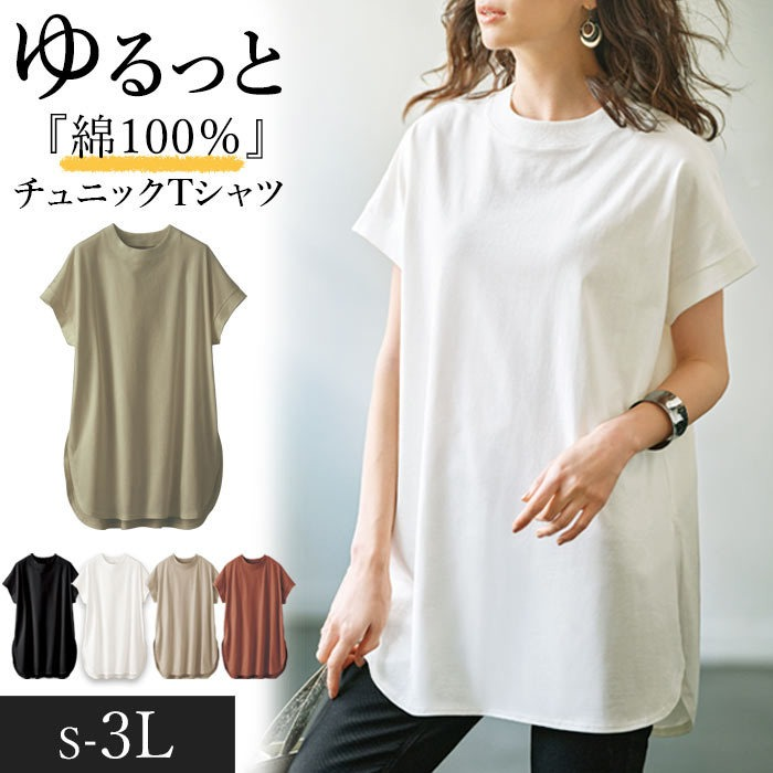 綿100%フレンチスリーブチュニックTシャツ