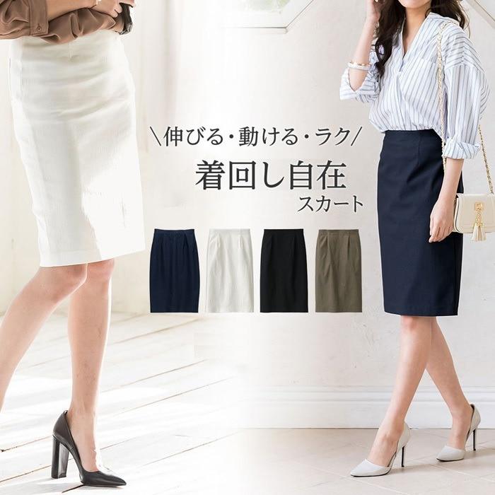 夏に嬉しい機能付!ストレッチタイトスカート
