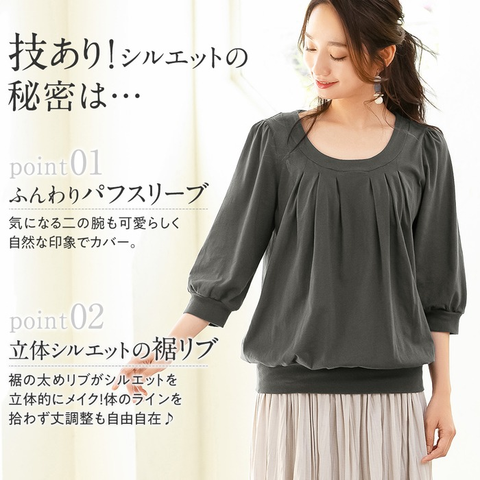 綿100%ふんわり胸元タックカットソー(7分袖)