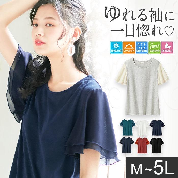 【5つの機能付】袖シフォンTシャツ