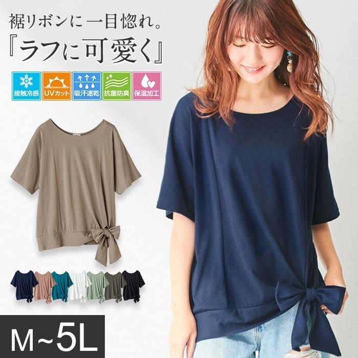 【5つの機能付】裾リボンデザインゆるTシャツ
