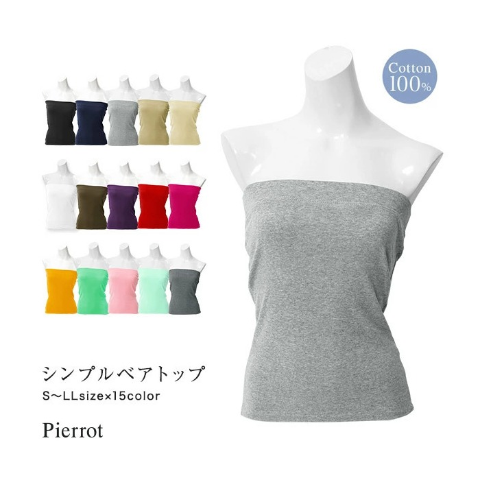 Pierrot [15色から選べる♪] シンプルベアトップ インナー トップス 肌着 ベーシック ベアトップ チューブトップ シンプル [S/M/L/LL] グレー LL レディース 5,000円(税抜)以上購入で送料無料 インナー 肌着 秋 レディースファッション アパレル 通販 大きいサイズ コーデ 安い おしゃれ お洒落 20代 30代 40代 50代 女性 インナー 下着