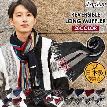 f8a5a2a0d7553d 日本製 マフラー メンズ ロングマフラー 国産 リバーシブル 男女兼用 ユニセックス レディース 女性 スカーフ無地