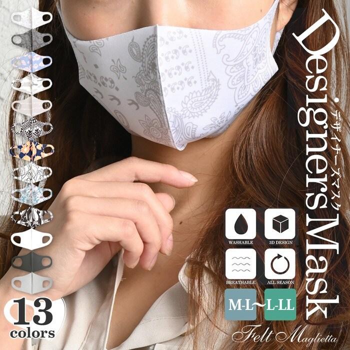 Felt Maglietta 選べるデザイン!通気性のよい洗える立体マスク/デザイナーズマスク グレー L メンズ・レディース