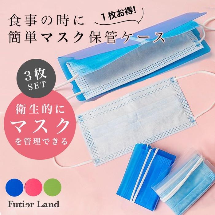 Futier Land コンパクトマスクケース3枚セット ソノタ フリー レディース 5,000円(税抜)以上購入で送料無料