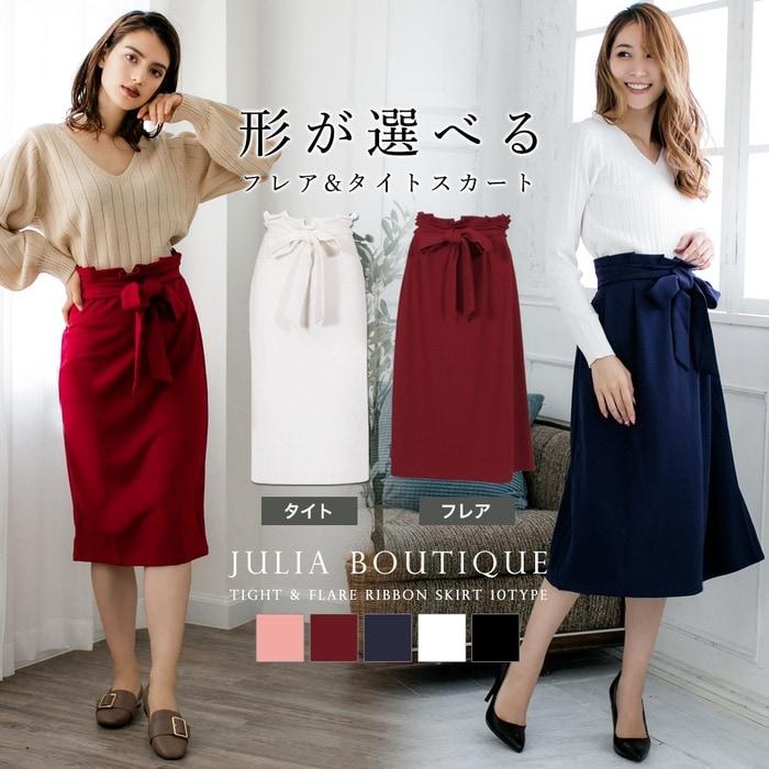 形が選べるウエストリボンタイトスカート&フレアスカート