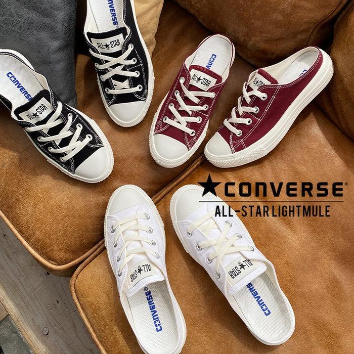 神戸レタス 【 コンバース 】ALLSTAR LIGHTMULE オールスターミュールスリッパ [I2095] レディース シューズ 靴 軽い スニーカー converse all star LIGHT MULE SLIP OX ミュール スリップ 2wa