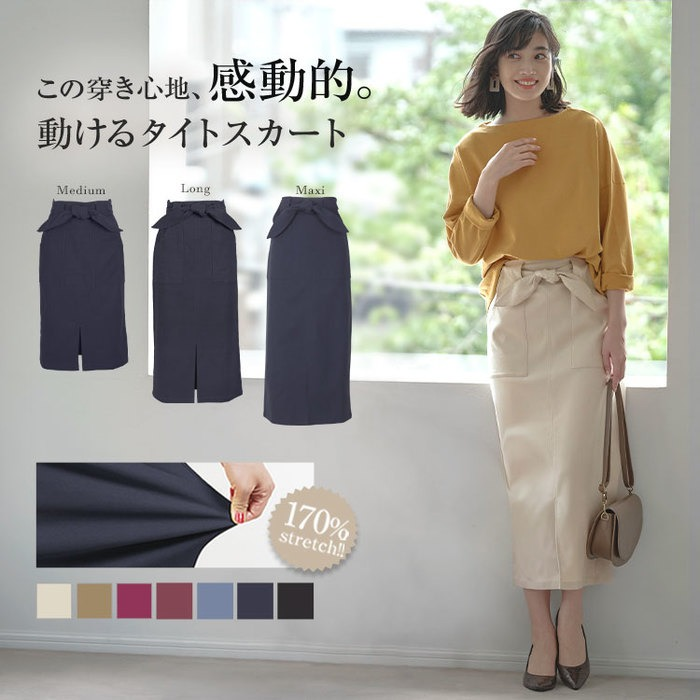 [2typeから選べる♪]動けるストレッチタイトスカート