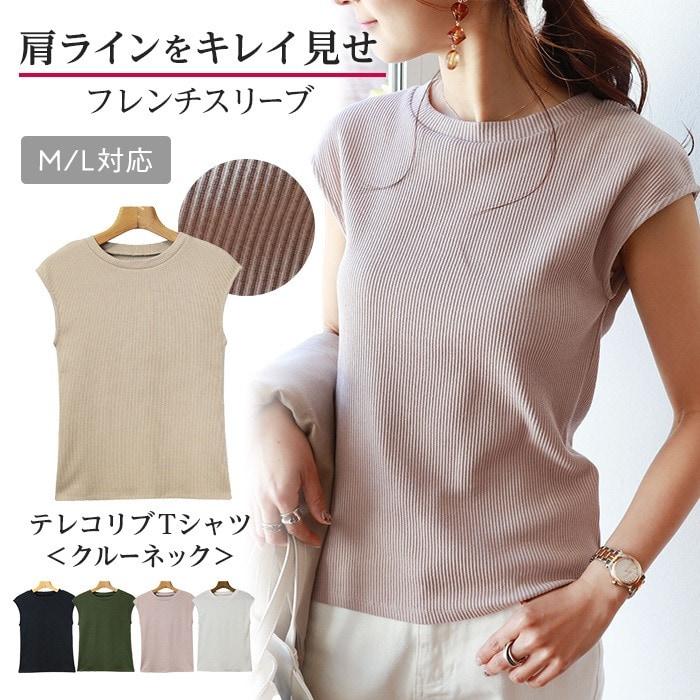 テレコリブTシャツ<クルーネック>