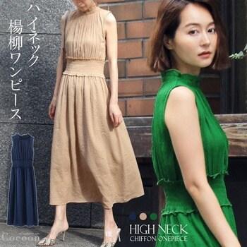 afd31ca973978 ワンピース リーフ 1000円以下」に該当するファッション通販- RyuRyumall ...