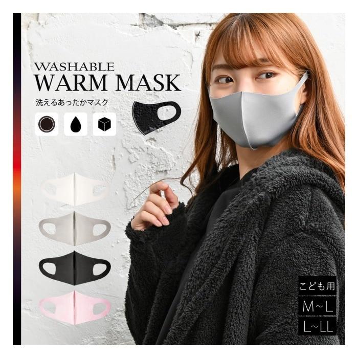 NinaetLina あったか裏スウェードマスク2枚セット 3D立体型 繰り返し使える 暖かい ヒートアイテム 裏起毛 秋 冬 冬マスク 子供用 大人用大きいサイズ レディース 5,000円(税抜)以上購入で送料無料