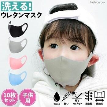 マスク 洗い 方 ウレタン