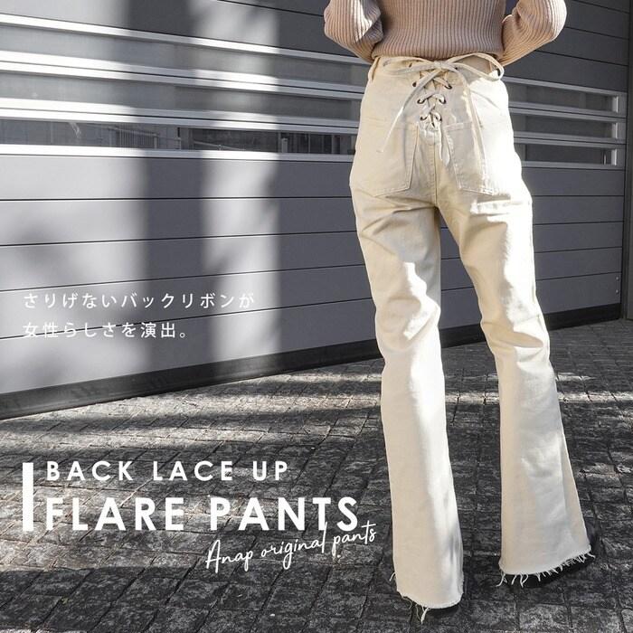 ANAP バックレースアップフレアパンツ / ANAP / 792-8147 ベージュ 〜S レディース 5,000円(税抜)以上購入で送料無料 秋 レディースファッション アパレル 通販 大きいサイズ コーデ 安い おしゃれ お洒落 20代 30代 40代 50代 女性 パンツ ズボン