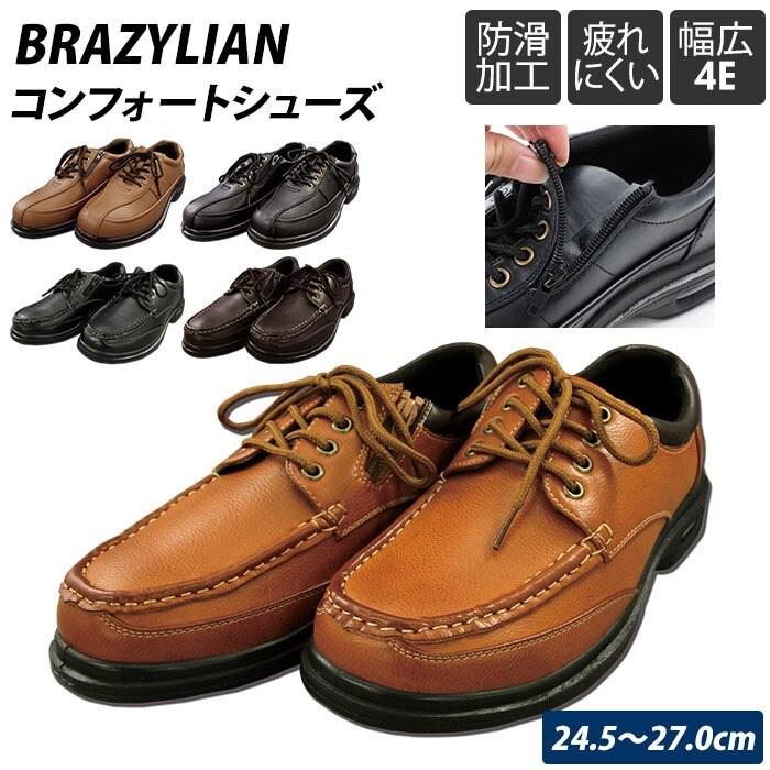 BACKYARD FAMILY コンフォートシューズ メンズ 通販 ブランド BRAZYLIAN ブラジリアン BZ-72 BZ-73 紳士靴 4e 靴 防水 ビジネスシューズ ビジネススニーカー 幅広 4E カジュアルシューズ ドライビングシューズ ウォ