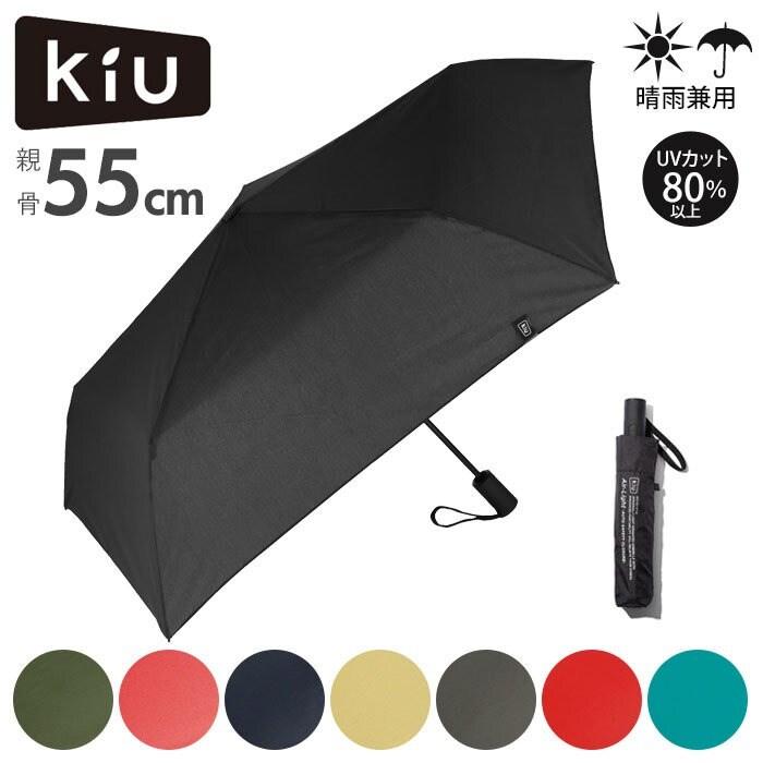BACKYARD FAMILY kiu 傘 通販 折りたたみ傘 自動開閉 軽量 軽い レディース メンズ 晴雨兼用 UVカット 紫外線対策 おしゃれ シンプル 無地 折り畳み AIR-LIGHT エアライト ブランド キウ レッド フリー メンズ・レディース