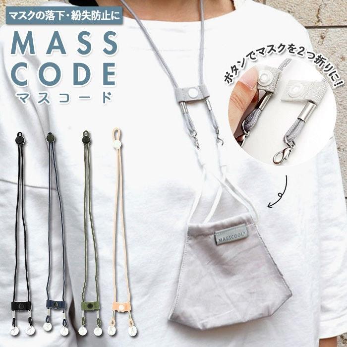 BACKYARD FAMILY マスクホルダー 首掛け 通販 マスクストラップ マスクコード メンズ レディース 子供 キッズ おしゃれ シンプル 首かけ ストラップ アクセサリー MASSCOOL マスクール MASSCODE マスコード 健康 ヘルスケア アクセサリー 衛生マスク フリー メンズ・レディース