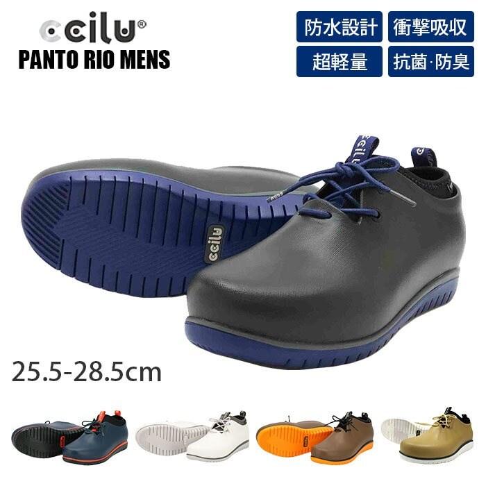 BACKYARD FAMILY ccilu レインシューズ 通販 チル シューズ 靴 メンズ スニーカー 衝撃吸収 晴雨兼用 防水 軽い 軽量 アウトドア フェス 疲れにくい 歩きやすい ローカット ビジネス カジュアル おしゃれ シンプル 雨靴 防寒 P